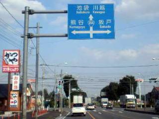 東松山インターチェンジ
