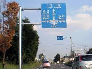 東松山インターからの交通案内(古代蓮の里)